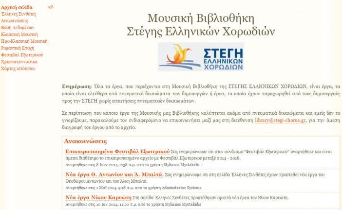 Μουσική Βιβλιοθήκη Στέγης Ελληνικών Χορωδιών