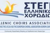 Παράταση 3ου Διαγωνισμού Σύνθεσης Χορωδιακού Έργου για Δημοτικά – Παραδοσιακά Τραγούδια & Βυζαντινά Μέλη