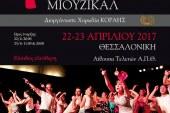 Πρόγραμμα 7ου Παγκόσμιου Φεστιβάλ Χορωδιών Μιούζικαλ