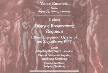 Ρέκβιεμ για 964 ψυχές – Συναυλία Ορχήστρας και Χορωδίας της ΕΡΤ στα Χανιά