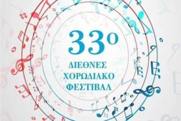 33ο διεθνές χορωδιακό φεστιβάλ Πολιτιστικής Λέσχης ΟΤΕ Θεσσαλονίκης