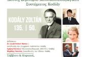 Διεθνές Σεμινάριο Μουσικοπαιδαγωγικού Συστήματος Kodály