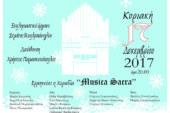 GloriainExcelsisDeo – Κάλαντα και Χριστουγεννιάτικοι Ύμνοι από διάφορες χώρες