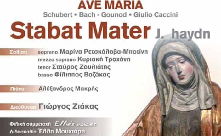 Stabat Mater (Μέγαρο Μουσικής)
