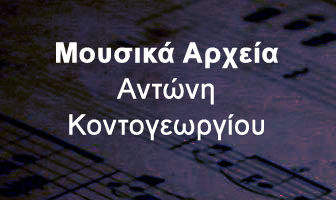 Μουσικά Αρχεία 336
