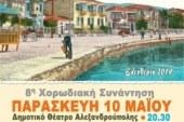 8η Χορωδιακή Συνάντηση (Αλεξανδρούπολη)