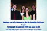 Ακρόαση για τη Στελέχωση Μικτής Χορωδίας Ενηλίκων Ελληνικού Ωδείου