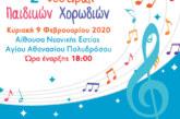 1ο Φεστιβάλ Παιδικών Χορωδιών Δήμου Αμαρουσίου