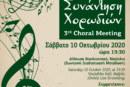 Η 3η Συνάντηση Χορωδιών στο Ναύπλιο ζωντανά στο Διαδίκτυο