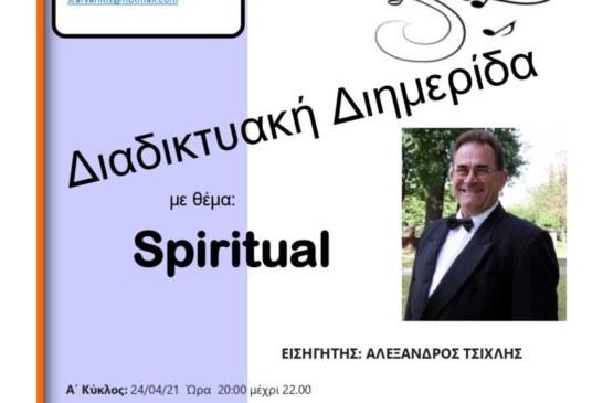 Διημερίδα για το Spiritual (24 & 25/4)