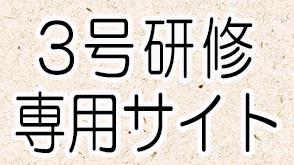 3号研修専用サイト