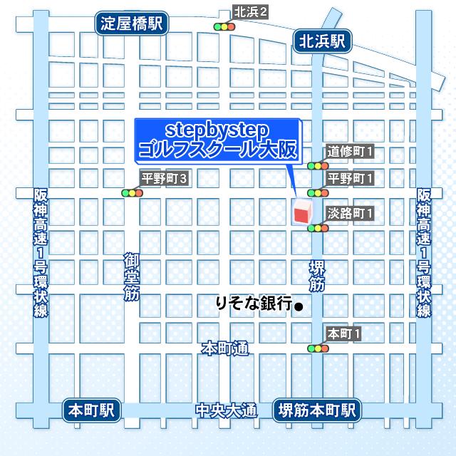 stepbystepゴルフスクール大阪地図