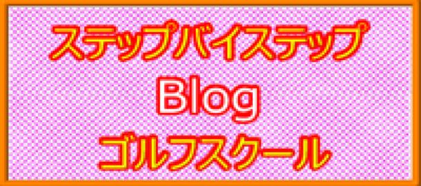 s_bblog(stepbystepゴルフスクールブログ)