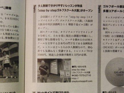 STEPBYSTEPゴルフスクール大阪を紹介