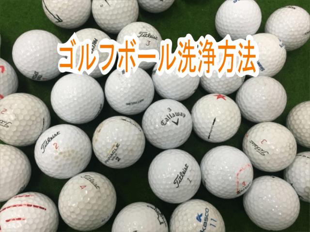 ゴルフボールの洗浄・お手入れ