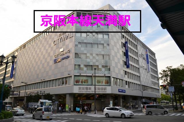 天満橋駅からSTEPBYSTEPゴルフスクール大阪の行き方