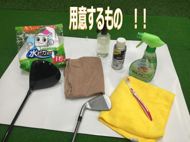 ゴルフクラブを洗う時に用意するもの
