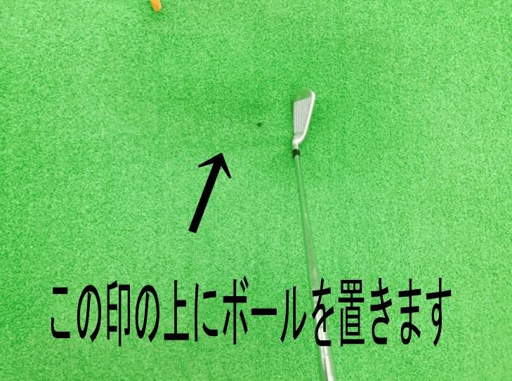 トップボール防止