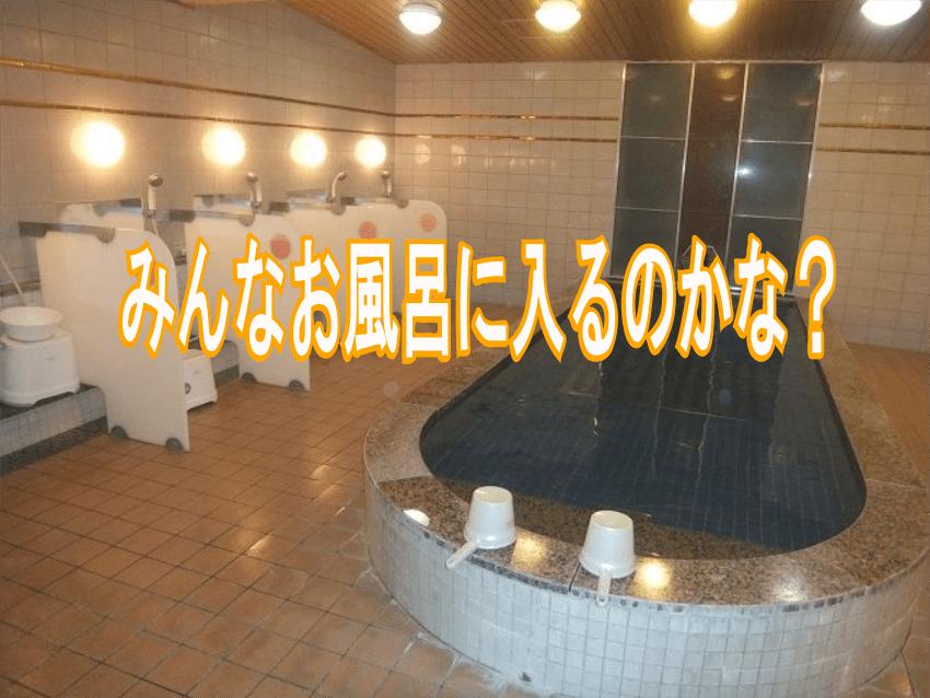 ゴルフ場のお風呂