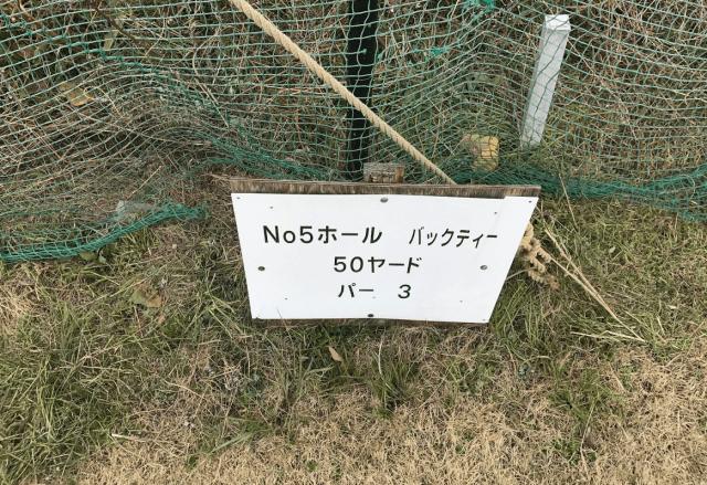 淀川ゴルフクラブ5番ホール
