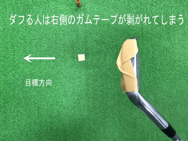 ダフリ修正ドリル