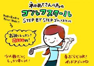 STEPBYSTEPゴルフスクール大阪NEWロゴ