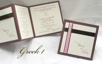 Greek Key Wedding Invitations By Invitation Consultants Ic Rlpw 1020