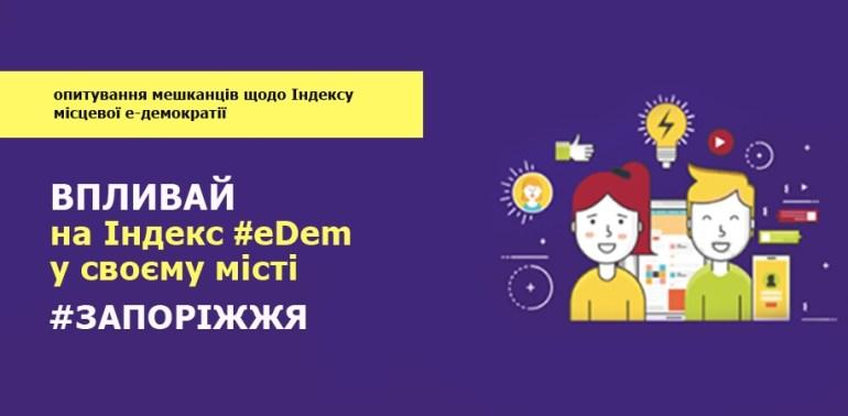 Мешканців Запоріжжя запрошують оцінити індекс е-демократичності міста