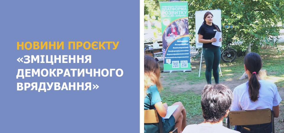 5  кроків до створення Молодіжної ради в Чернігівській громаді