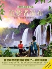 Dreamer Falls - Mandarin cover