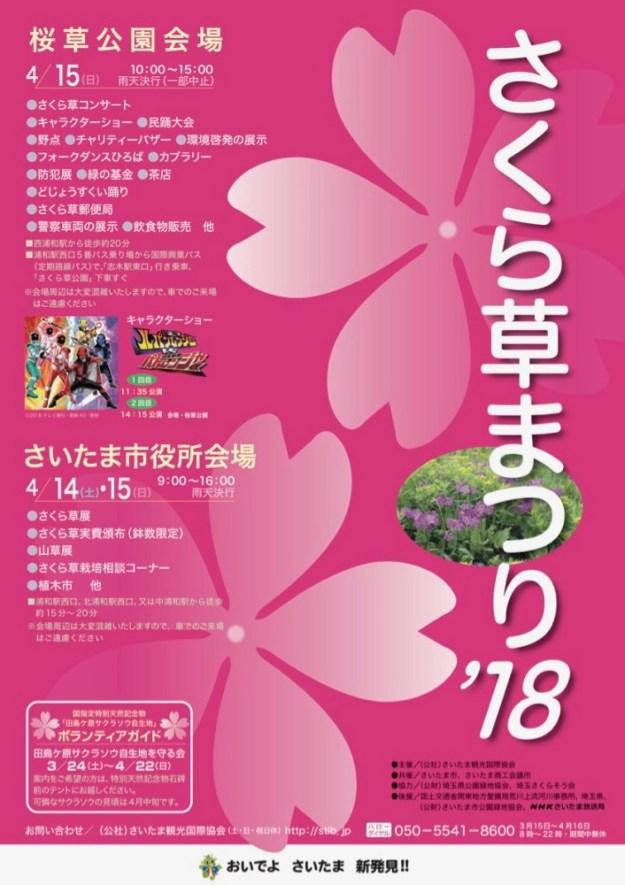 Japanese primrose festival