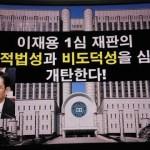 [동영상] '이재용 1심 재판'의 부적법성과 비도덕성을 심히 개탄한다!(2)