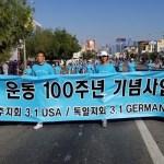 [사회] March 1st Movement – 대한민국, 그 새로운 비전을 위하여