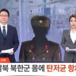 [시사] 탈북 북한군인 몸 속에 탄저균 면역 항체가 있다? <채널A> 단독 보도 통해 밝혀