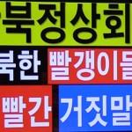 [김홍기 목사] 남북한 빨갱이들의 '새빨간 거짓말 쇼'