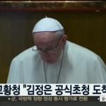 [종교] 교황 방북, 유대인 600만 학살한 히틀러 찾아가는 꼴