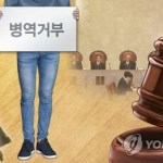 [시사] 대법관이 관심법 쓰는 궁예인가?