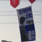 [사회] 박근혜 대통평 생일 맞아 서울구치소 앞 태극기 집회