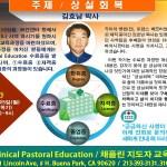 [CLE] 채플린 지도자 교육원