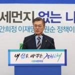 [시사]] 2년전 문재인 후보의 공약 '미세먼지 없는 나라'