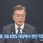 [시사칼럼] 문재인의 KBS 특별대담을 반대한다.