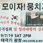 [사회] 대박만세, LA 통곡집회 및 염라대왕 심판공연