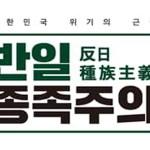 [시사칼럼] 반일 종족주의