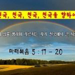[종교] 천국을 향하여, 율법의 의를 행하며 가르치는 자가 천국에서 큰 사람이다