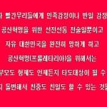 """[시사] """"좌파 빨간무리들에게 민족감정 반일감정은 공산혁명 위한 선전선동 전술의 일부"""""""