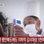 """[시사] """"아니 북괴군이 한국산 마스크를…"""""""