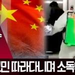 [국제] 한국인은 세균 취급? 중국 방역요원 교민 쫓으며 소독약 뿌려