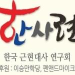 """[성명서] 한국근현대사연구회 """"제21대 총선에 즈음하여…"""" 성명서 발표"""