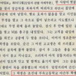 문재인과 전두환의 5.18 역사전쟁 [30] – 황석영의 가짜정보에 낚인 문재인