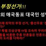 [성명서] 4.15 부정선거 대한 해외 애국동포 대국민 성명서
